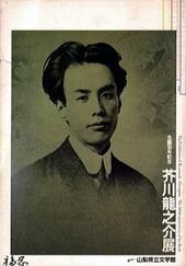 Akutagawa1_zuroku_2