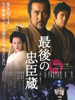 Chushingura500